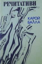 Balla D. Károly ukránul - Карой Балла: Речитативи, 1983